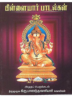 Songs on Pillayar (Tamil)