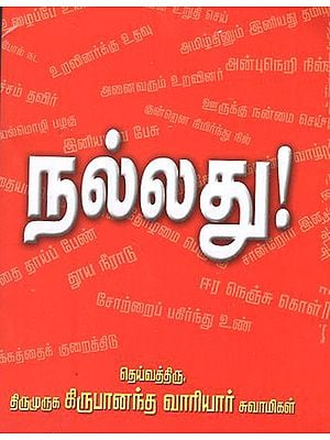 It is Good (Tamil)