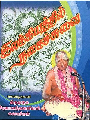 Comedy in Literature (Tamil)