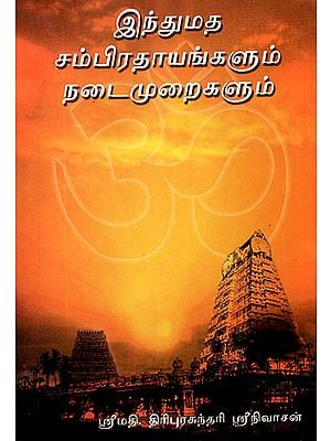 Hindu Religious Traditions and Rituals (Tamil)