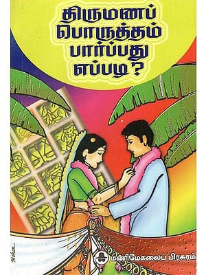 How to Match Horoscopes for Marriage? (Tamil)