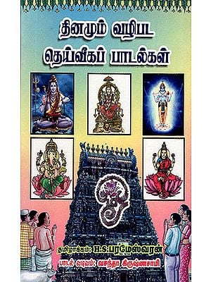 Everyday Prayer Songs (Tamil)