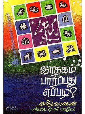 How to Analyse Horoscopes (Tamil)