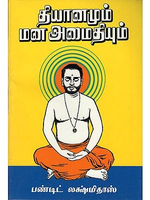 Meditation For Everybody (Tamil)