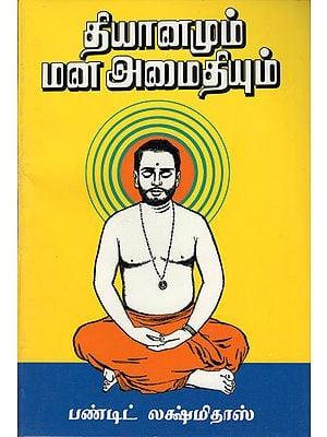 Meditation For Everybody (Tamil)