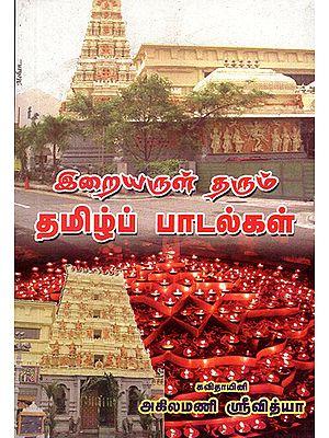 Songs Bestowing Divine Blessings (Tamil)