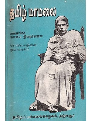 Mountaneous Tamil (An Old and Rare Book)