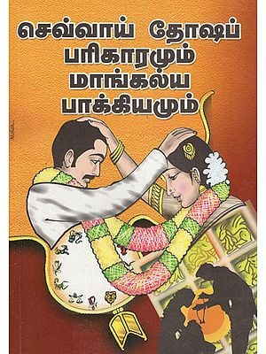 Malefic Effects of Mars and its Remedies for Marriage (Tamil)