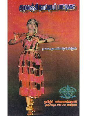 Kuravanji Dance Song (Tamil)