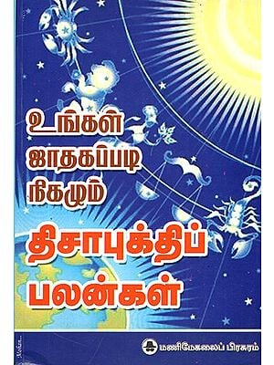 Happenings in One's Life According to Horoscope (Tamil)