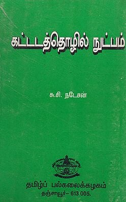 Construction Technology (Tamil)