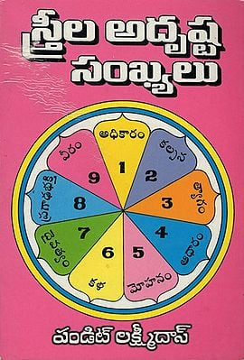 Lucky Numbers For Women (Telugu)