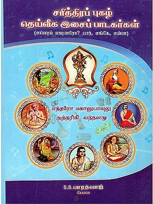 Historically Famous Divine Musicians (Tamil)