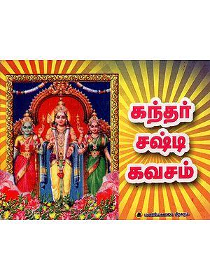 Skanda Shashti Kavacham (Tamil)