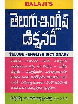 Telugu - English Dictionary