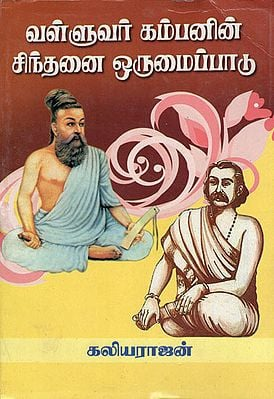Thought Process Comparison of Valluvar and Kambar (Tamil)