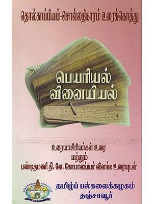Tholkappium Cholladikaram Explanations (Tamil)