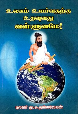 Thirukkural- Best Teacher for the World (Tamil)