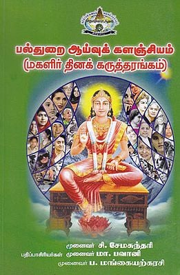 Research Units Articles- Women's Day Conference (Tamil)