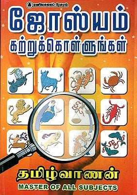 Learn Astrology (Tamil)