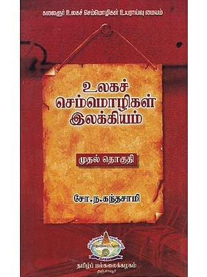 International Languages' Literatures First Part (Tamil)