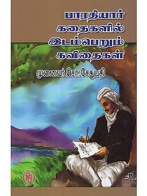 Kavithas in Bharathiyar's Stories (Tamil)