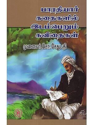 Kavithas in Bharathiyar's Stories (Tamil)