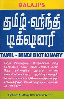 Tamil - Hindi Dictionary