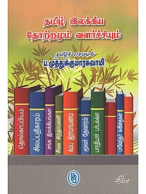 Tamil Literature's Beginning and Growth (Tamil)