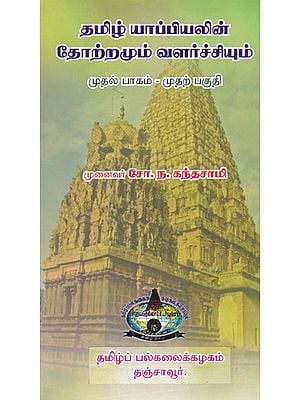 Introduction of Tamil Poetry And Its Development- First Part-Fart Section (Tamil)