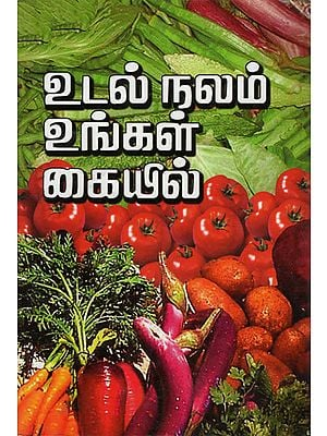 Your Health in Your Hands (Tamil)