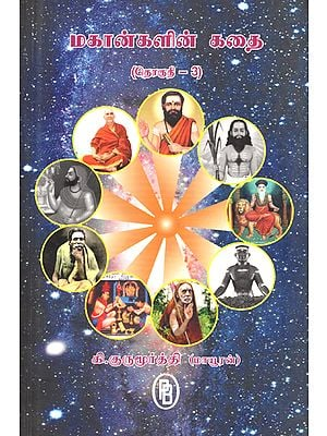 Story of Sacred Mahans in Tamil (Part-III)