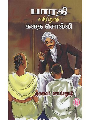 Bharathi as a Story Teller (Tamil)