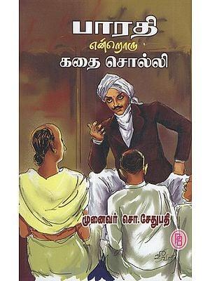 Bharathi as a Story Teller (Tamil)