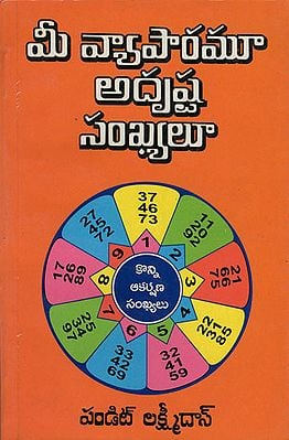 Your Business Lucky Numbers (Telugu)