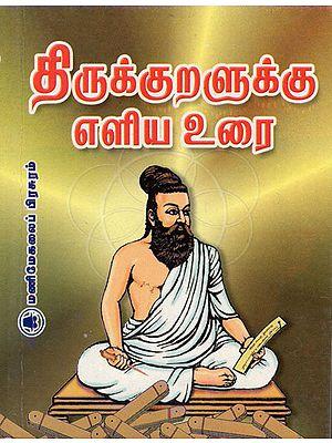 Simplified Explanation Thirukkural (Tamil)