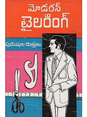 Modern Tailoring for Gents (Telugu)
