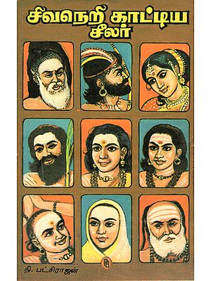 Sacred People Who Taught Saivism (Tamil)