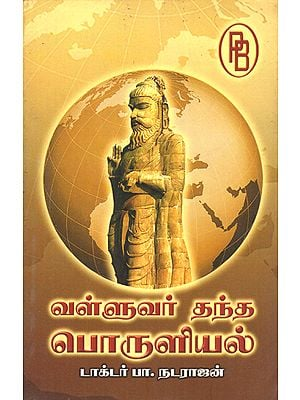 Valluvar's Economic Teachings (Tamil)