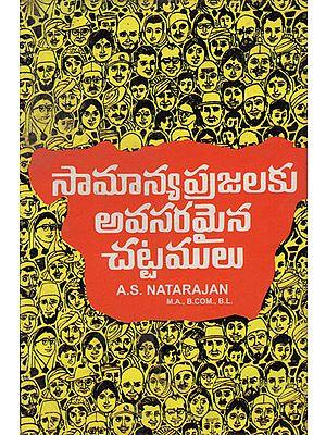 Law For Layman (Telugu)
