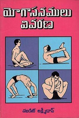 Yogasanam (Telugu)