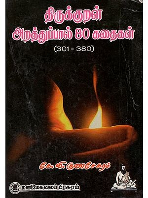 Eighty Stories from Arathupal of Thirukkural From- 301 to 380 (An Old and Rare Book in Tamil)