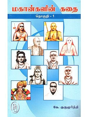 Story of Sacred Mahans in Tamil (Part-I)