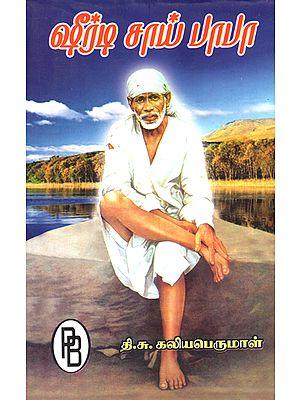 Shirdi Sai Baba (Tamil)