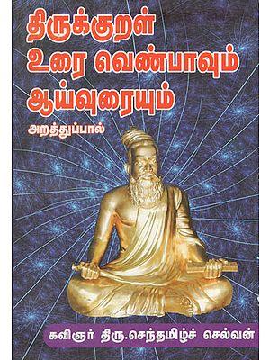 Thirukkural Verses and its Research Arathu Pal (Tamil)