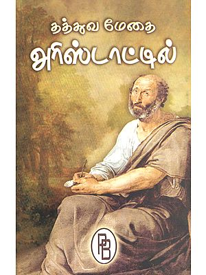 Philosopher- Aristotle (Tamil)
