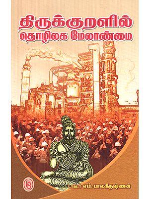 Industrial Development in Thirukkural (Tamil)