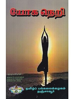 Definition of Yoga By Siddhars (Tamil)