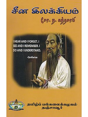 International Languages, Part 2 Chinese Language Ancient to Present Day (Tamil)