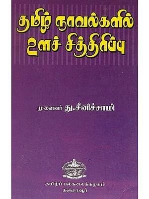 Pesentation of Mind Set Up in Tamil Novels